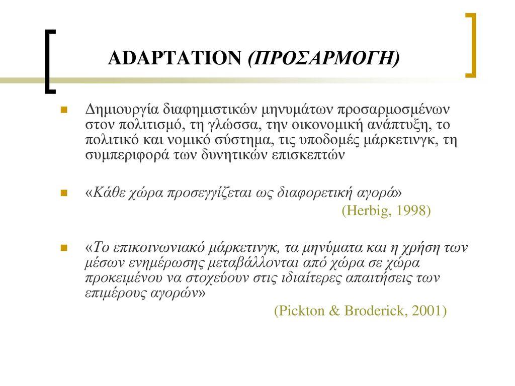 ADAPTATION (ΠΡΟΣΑΡΜΟΓΗ)
