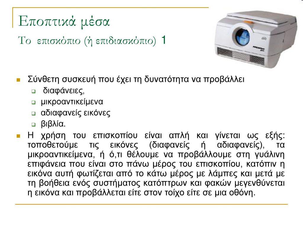 Εποπτικά μέσα Το επισκόπιο (ή επιδιασκόπιο) 1