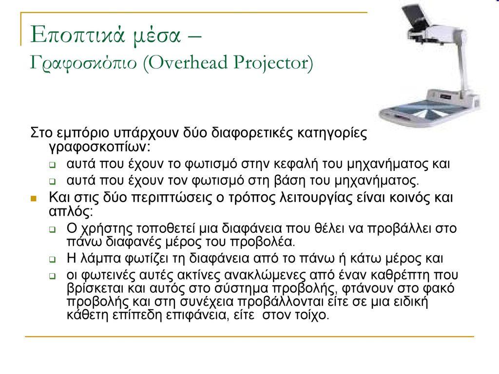 Εποπτικά μέσα – Γραφοσκόπιο (Overhead Projector)