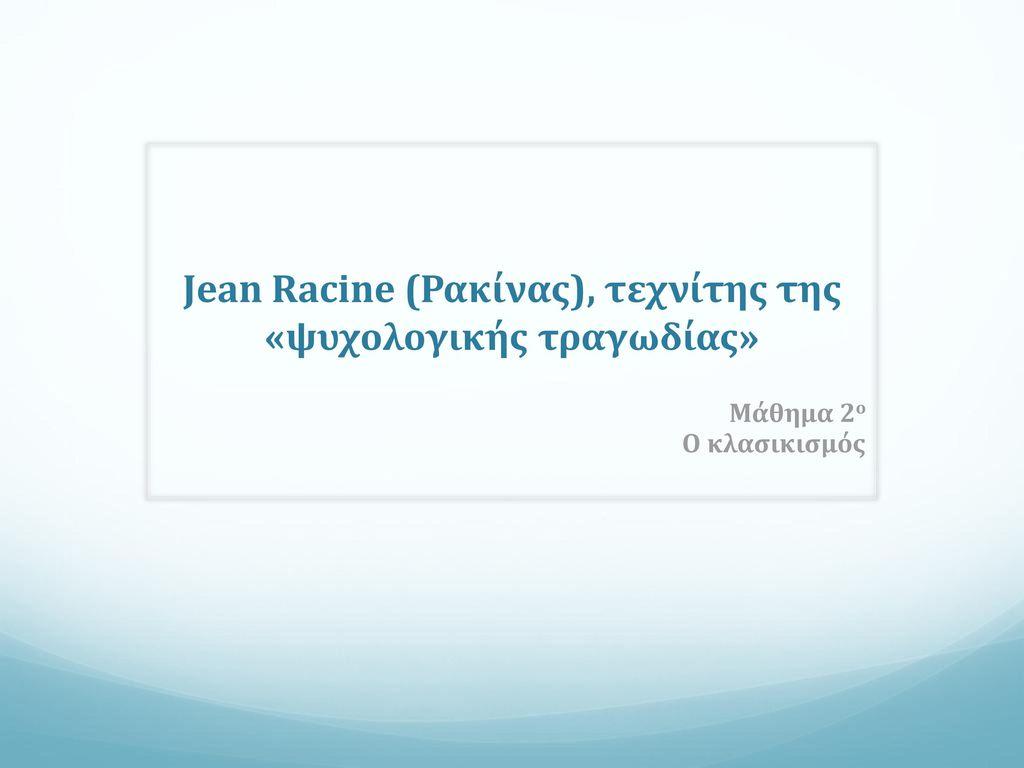 Jean Racine (Ρακίνας), τεχνίτης της «ψυχολογικής τραγωδίας»