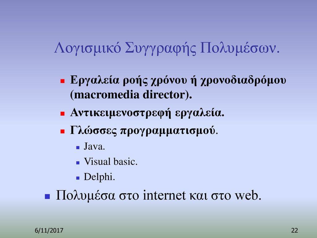 Λογισμικό Συγγραφής Πολυμέσων.