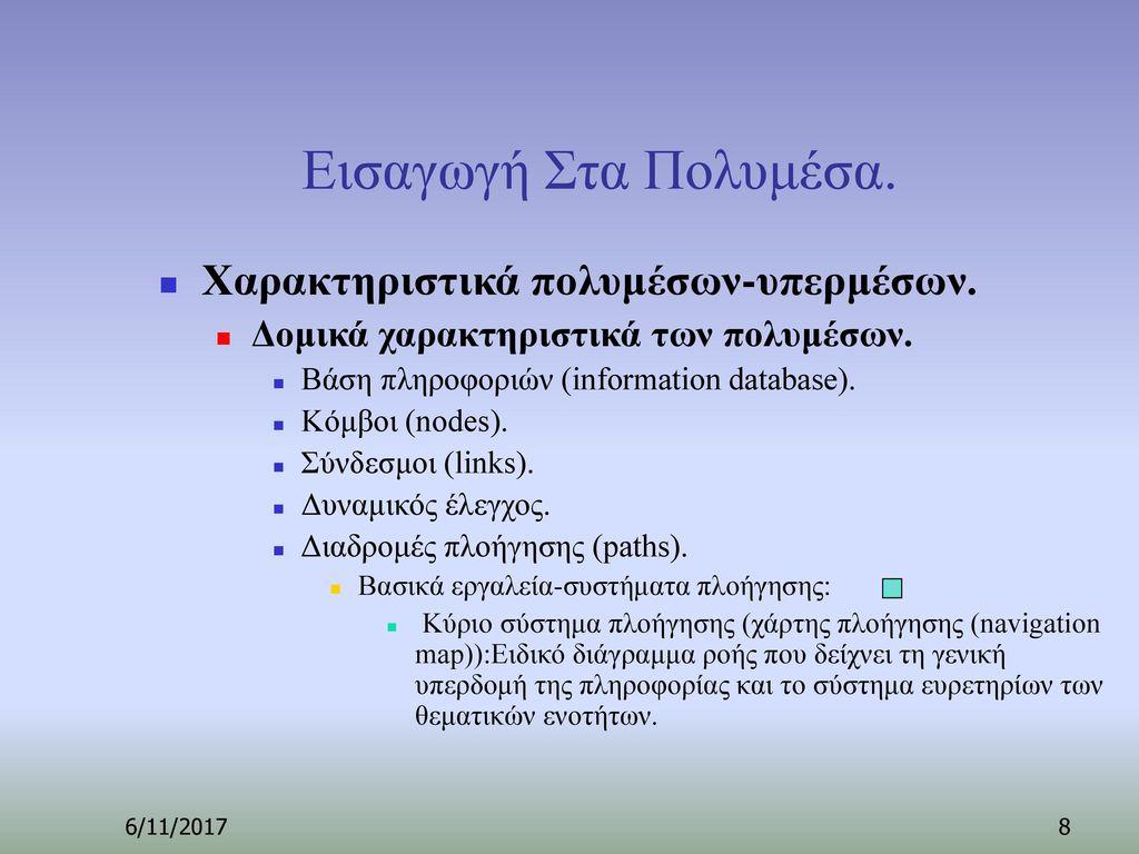 Εισαγωγή Στα Πολυμέσα. Χαρακτηριστικά πολυμέσων-υπερμέσων.