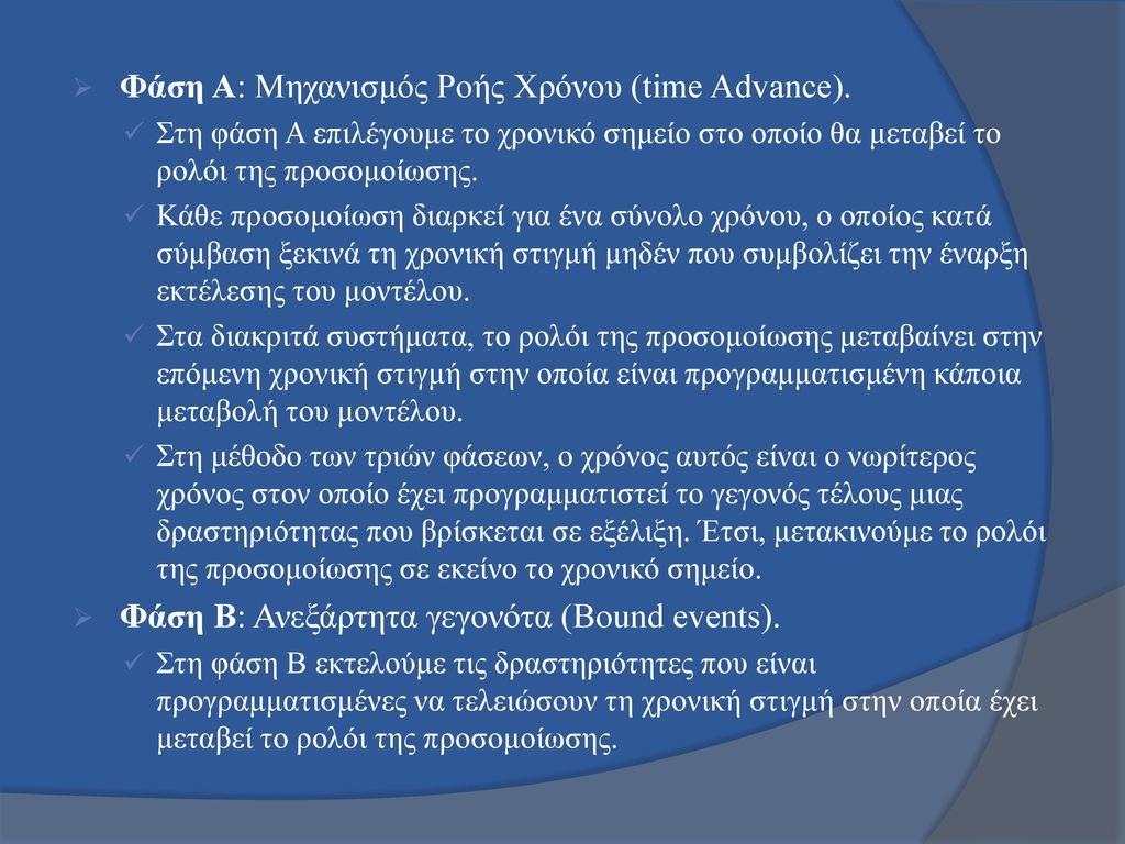 Φάση Α: Μηχανισμός Ροής Χρόνου (time Advance).