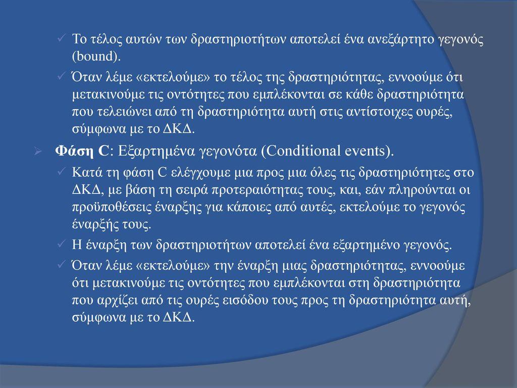Φάση C: Εξαρτημένα γεγονότα (Conditional events).