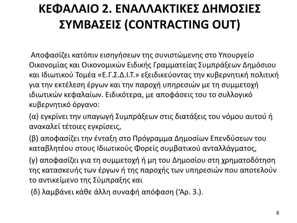 ΚΕΦΑΛΑΙΟ 2. ΕΝΑΛΛΑΚΤΙΚΕΣ ΔΗΜΟΣΙΕΣ ΣΥΜΒΑΣΕΙΣ (CONTRACTING OUT)