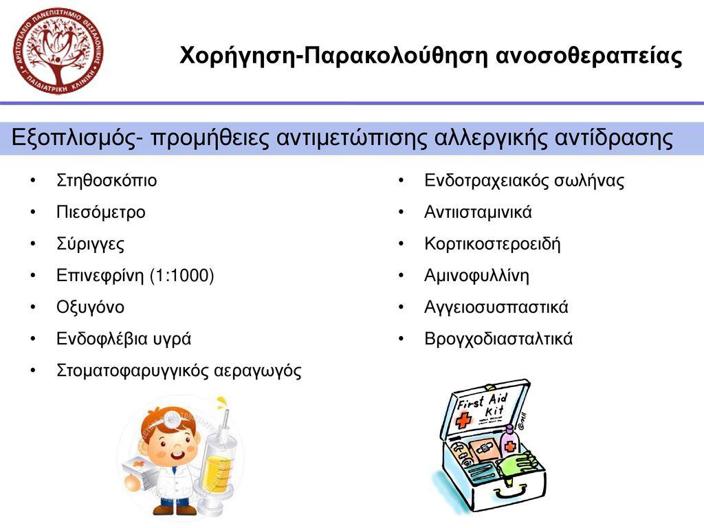 Χορήγηση-Παρακολούθηση ανοσοθεραπείας
