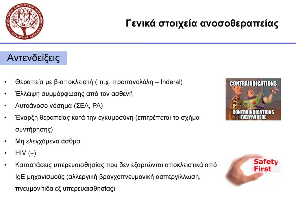 Γενικά στοιχεία ανοσοθεραπείας
