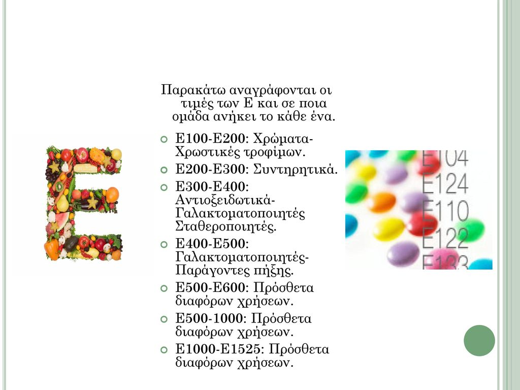 Παρακάτω αναγράφονται οι τιμές των Ε και σε ποια ομάδα ανήκει το κάθε ένα.