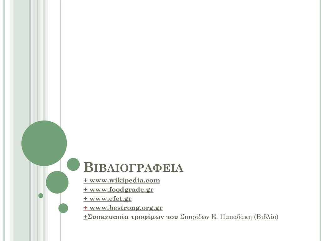 Βιβλιογραφεια + www.wikipedia.com + www.foodgrade.gr + www.efet.gr