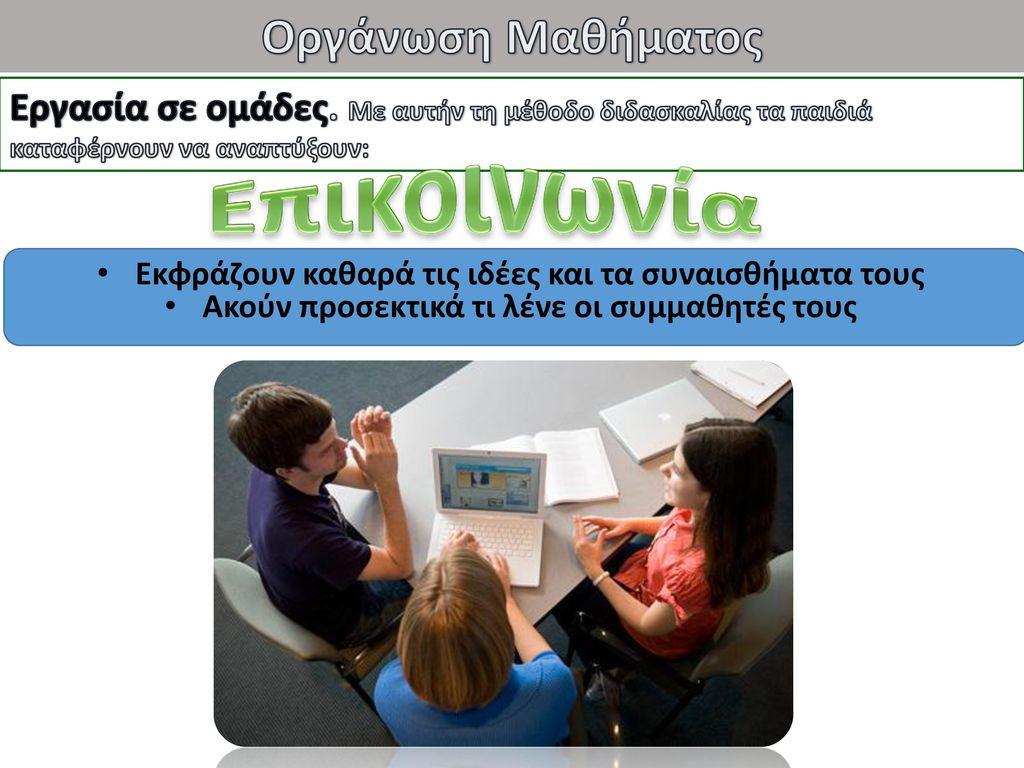 Επικοινωνία Οργάνωση Μαθήματος
