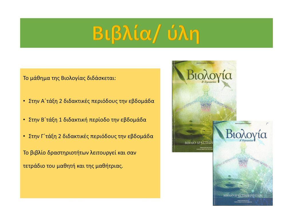 Βιβλία/ ύλη Το μάθημα της Βιολογίας διδάσκεται: