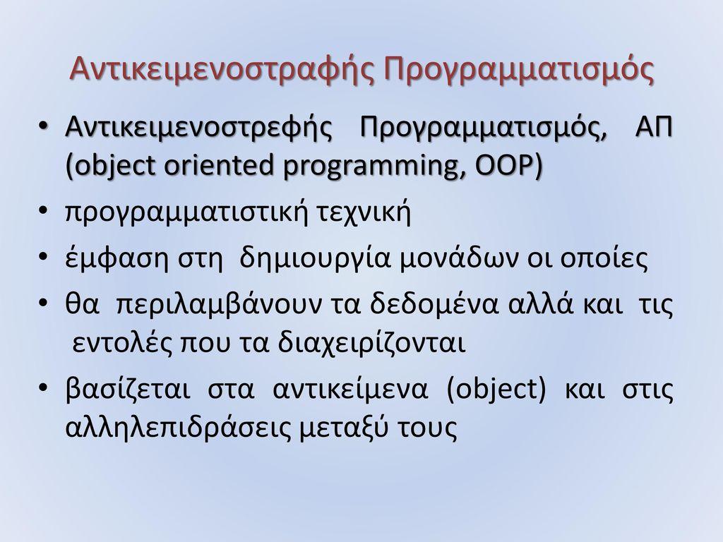Αντικειμενοστραφής Προγραμματισμός