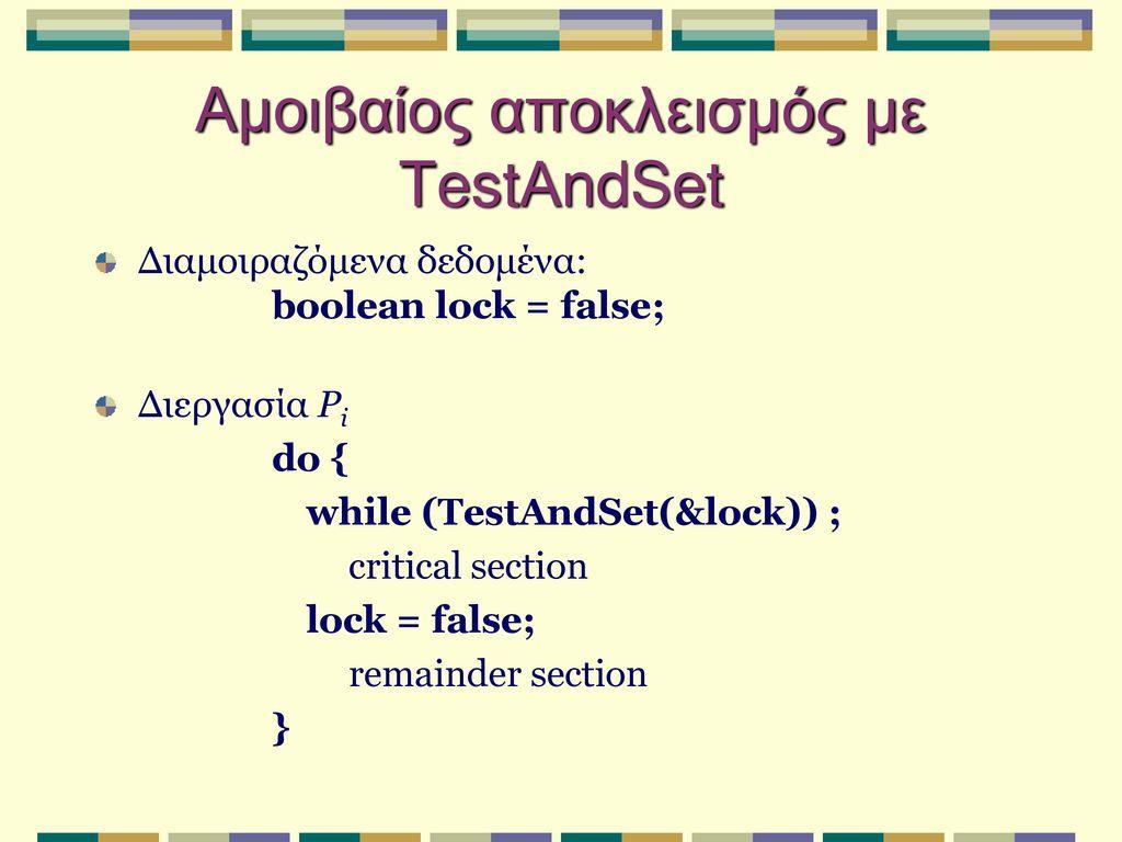 Αμοιβαίος αποκλεισμός με TestΑndSet