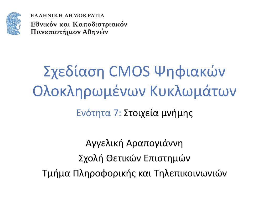 Σχεδίαση CMOS Ψηφιακών Ολοκληρωμένων Κυκλωμάτων
