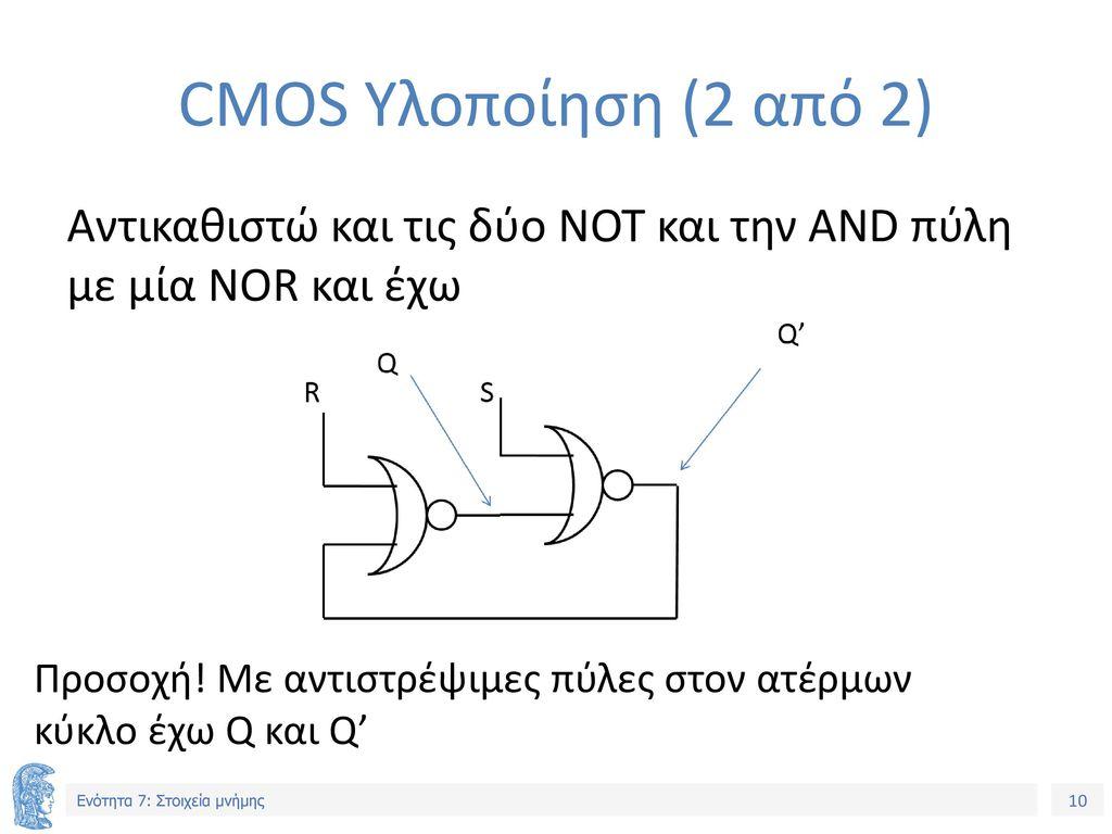 CMOS Υλοποίηση (2 από 2) Αντικαθιστώ και τις δύο NOT και την AND πύλη με μία NOR και έχω.