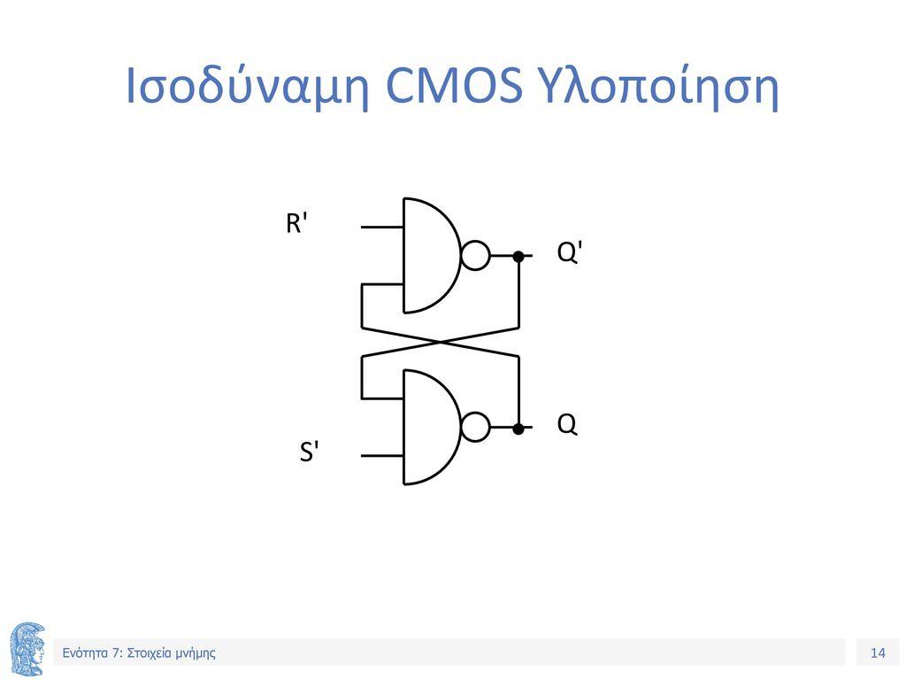 Ισοδύναμη CMOS Υλοποίηση