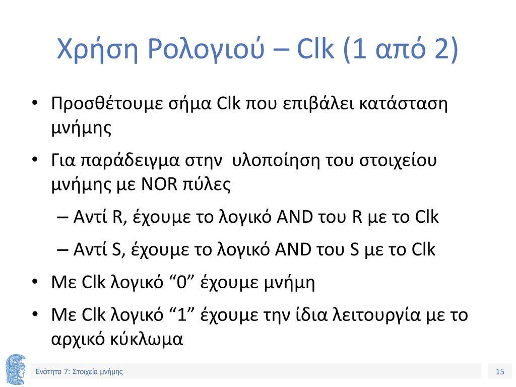 Χρήση Ρολογιού – Clk (1 από 2)