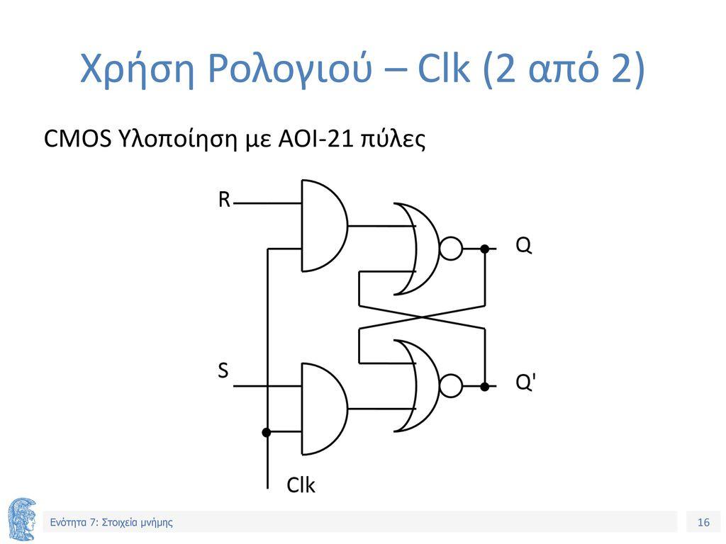 Χρήση Ρολογιού – Clk (2 από 2)