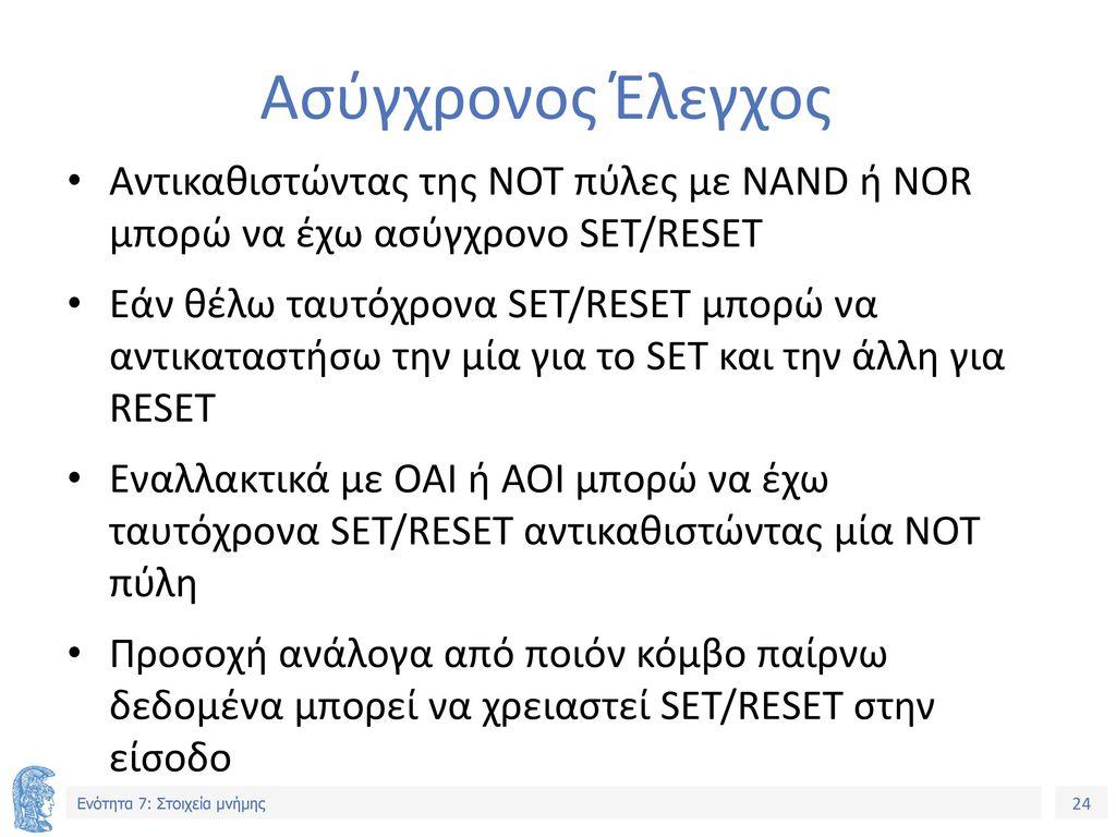 Ασύγχρονος Έλεγχος Αντικαθιστώντας της NOT πύλες με NAND ή NOR μπορώ να έχω ασύγχρονο SET/RESET.