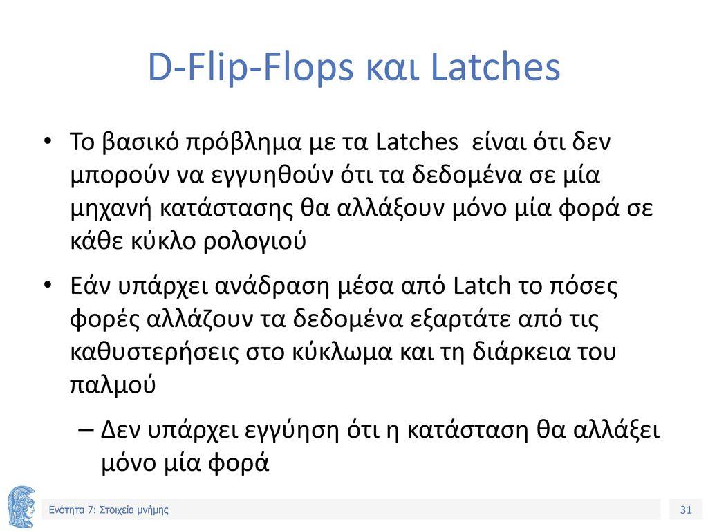 D-Flip-Flops και Latches