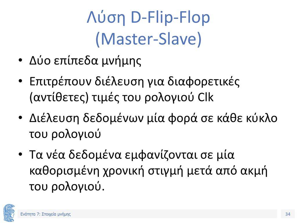 Λύση D-Flip-Flop (Master-Slave)
