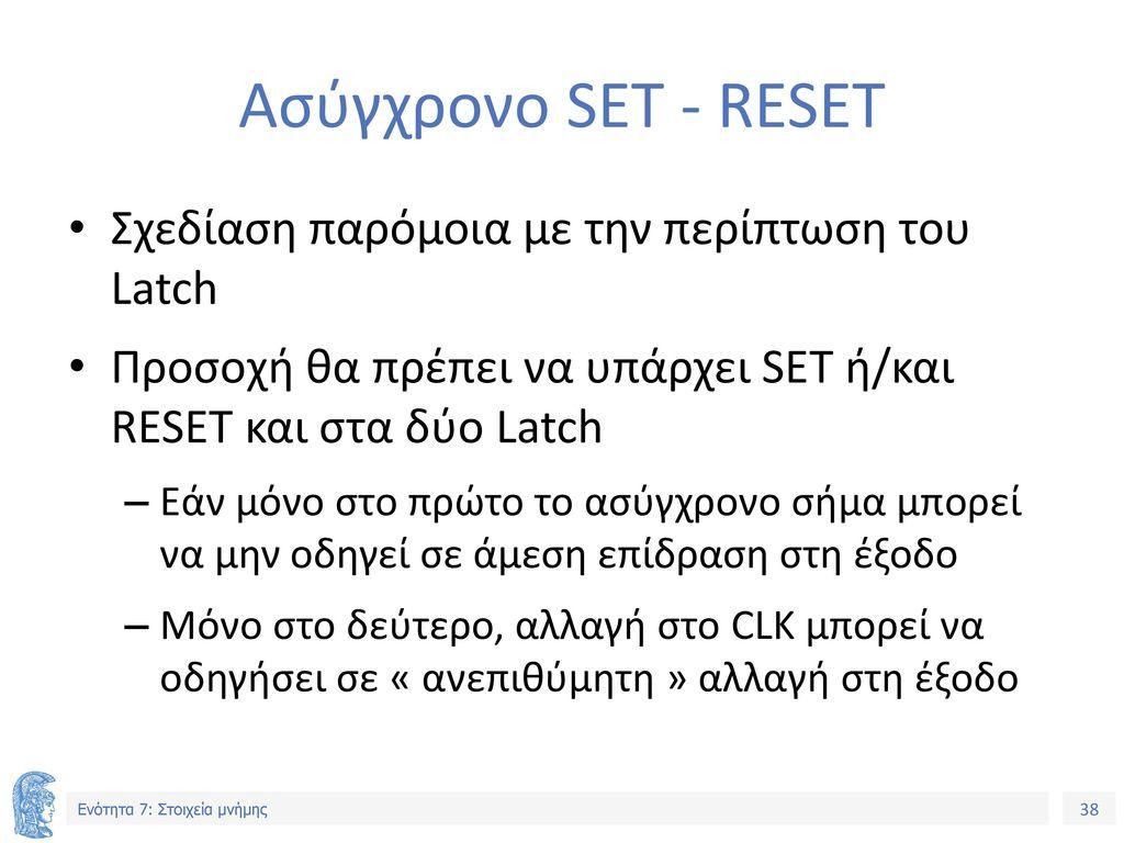 Ασύγχρονο SET - RESET Σχεδίαση παρόμοια με την περίπτωση του Latch