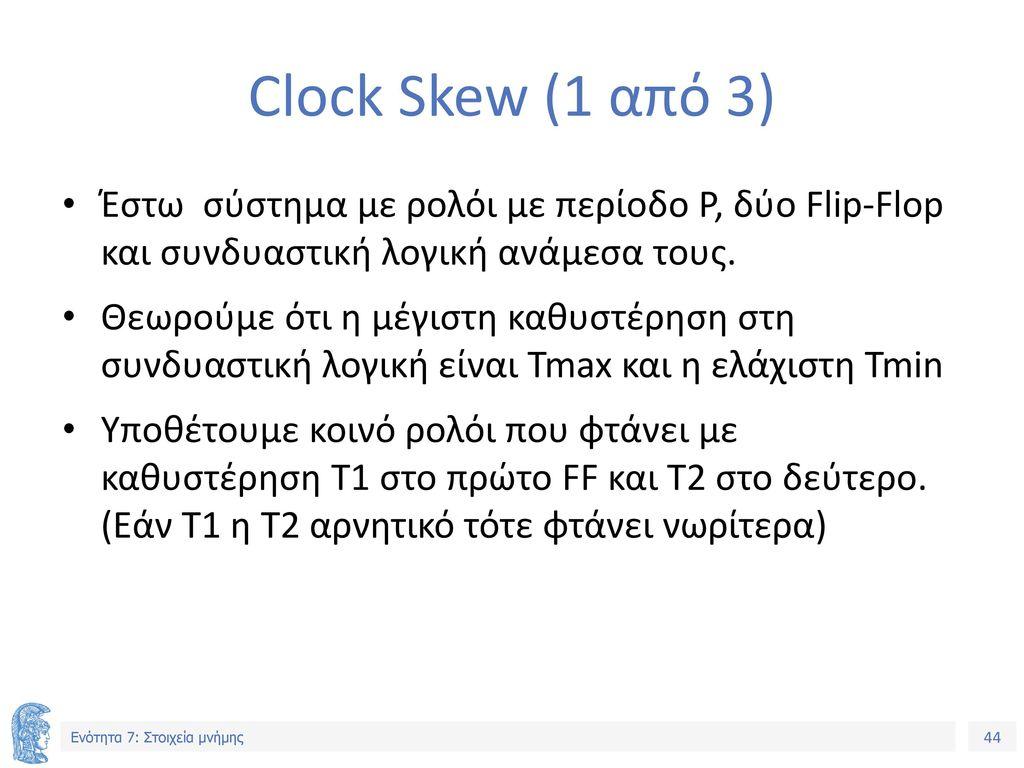 Clock Skew (1 από 3) Έστω σύστημα με ρολόι με περίοδο P, δύο Flip-Flop και συνδυαστική λογική ανάμεσα τους.