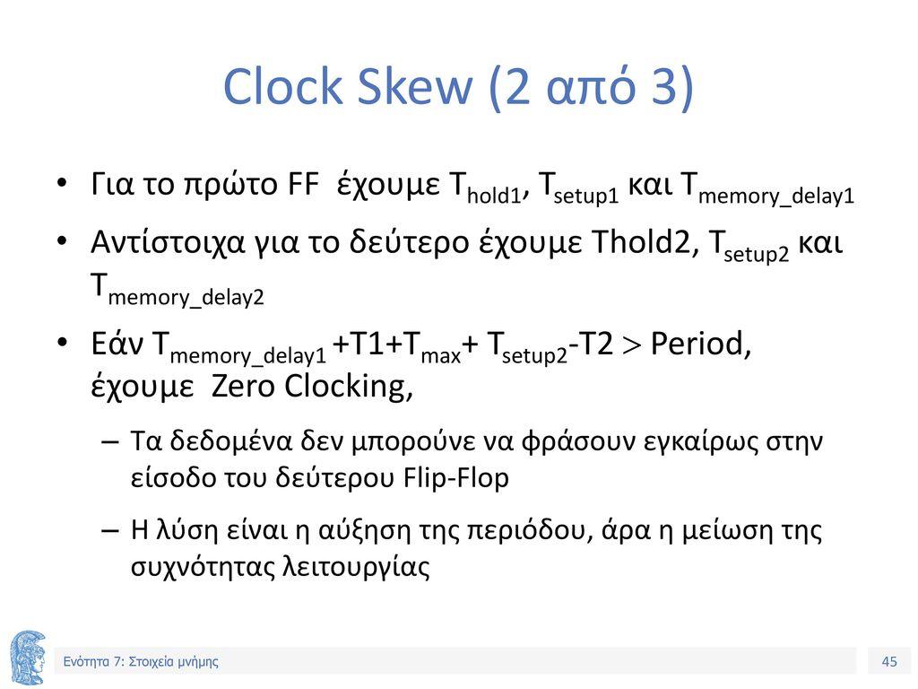 Clock Skew (2 από 3) Για το πρώτο FF έχουμε Τhold1, Tsetup1 και Τmemory_delay1.