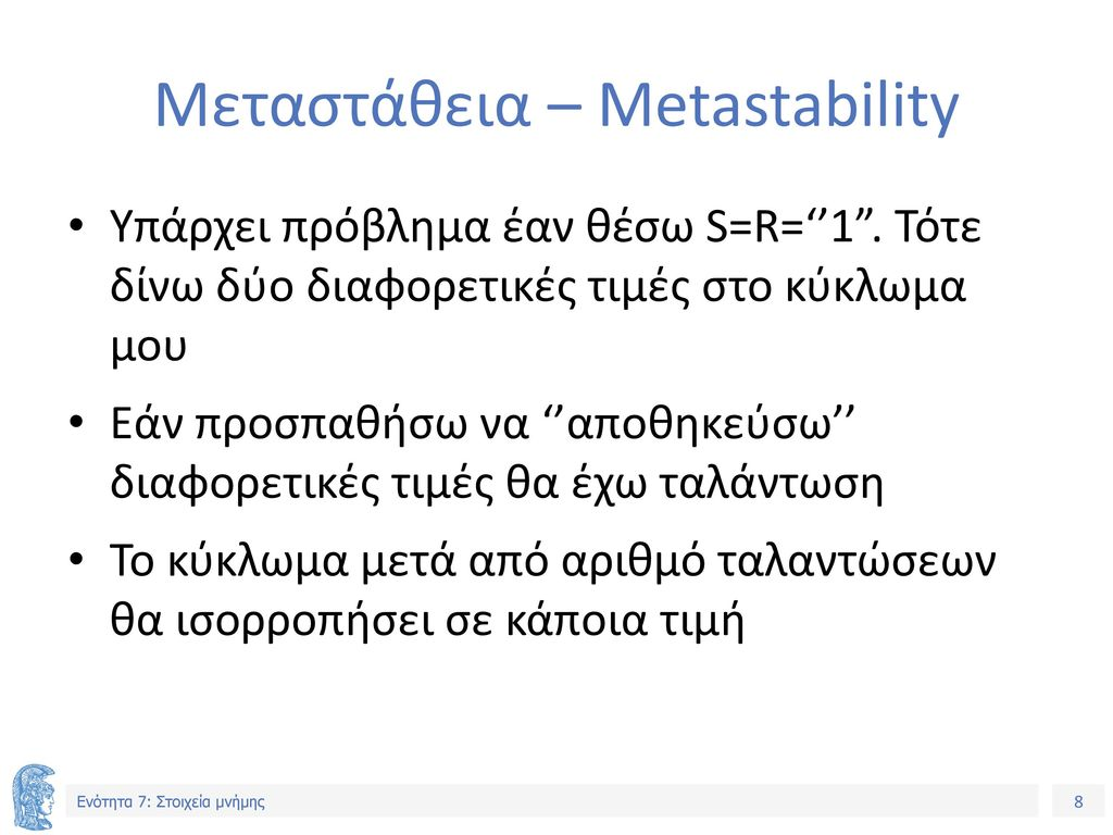 Μεταστάθεια – Metastability