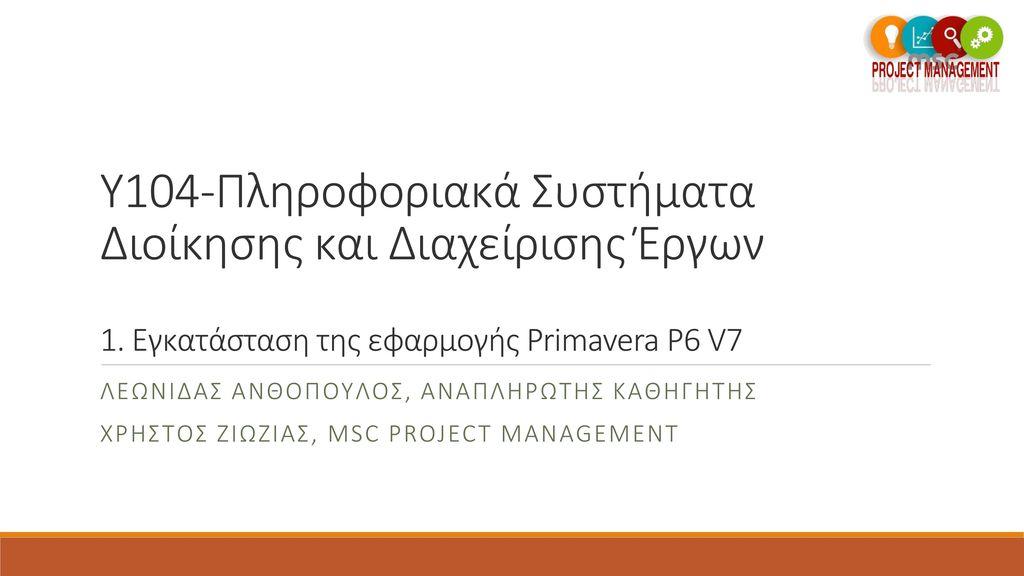 Υ104-Πληροφοριακά Συστήματα Διοίκησης και Διαχείρισης Έργων 1
