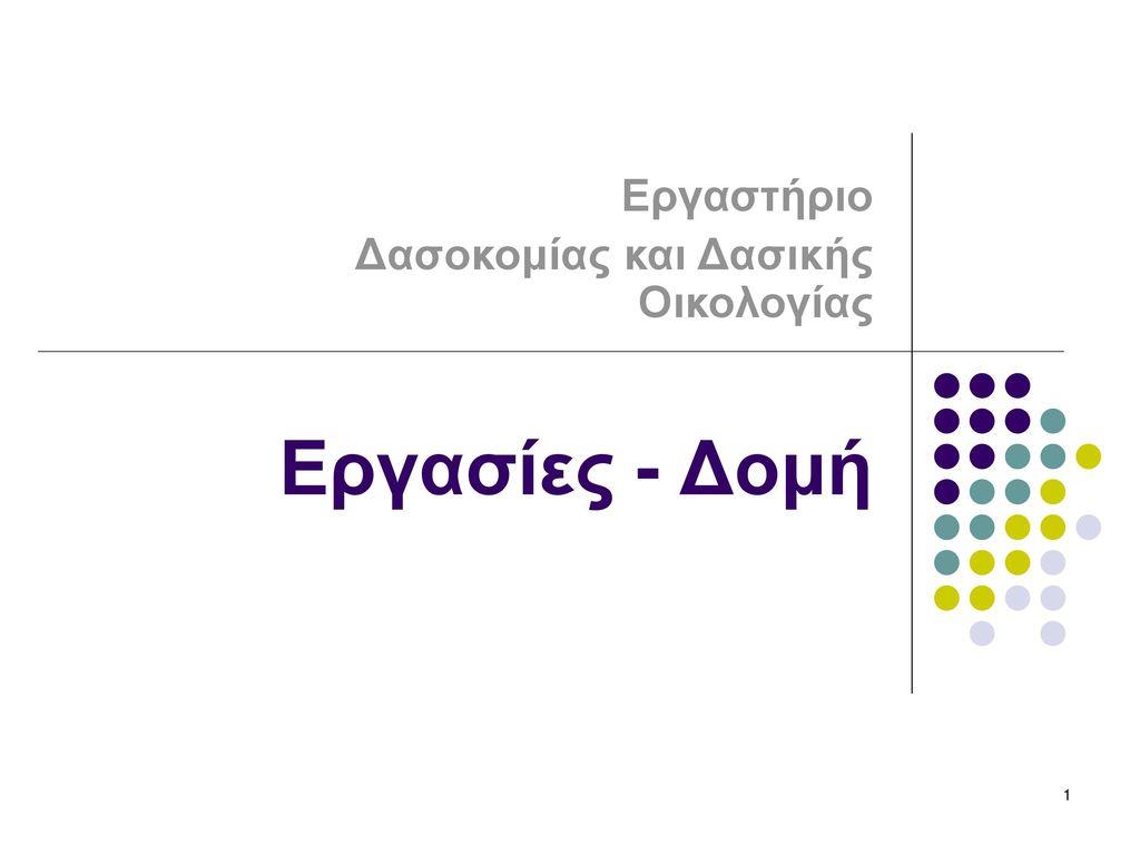 Εργαστήριο Δασοκομίας και Δασικής Οικολογίας