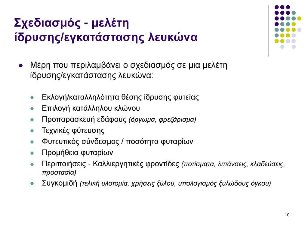 Σχεδιασμός - μελέτη ίδρυσης/εγκατάστασης λευκώνα