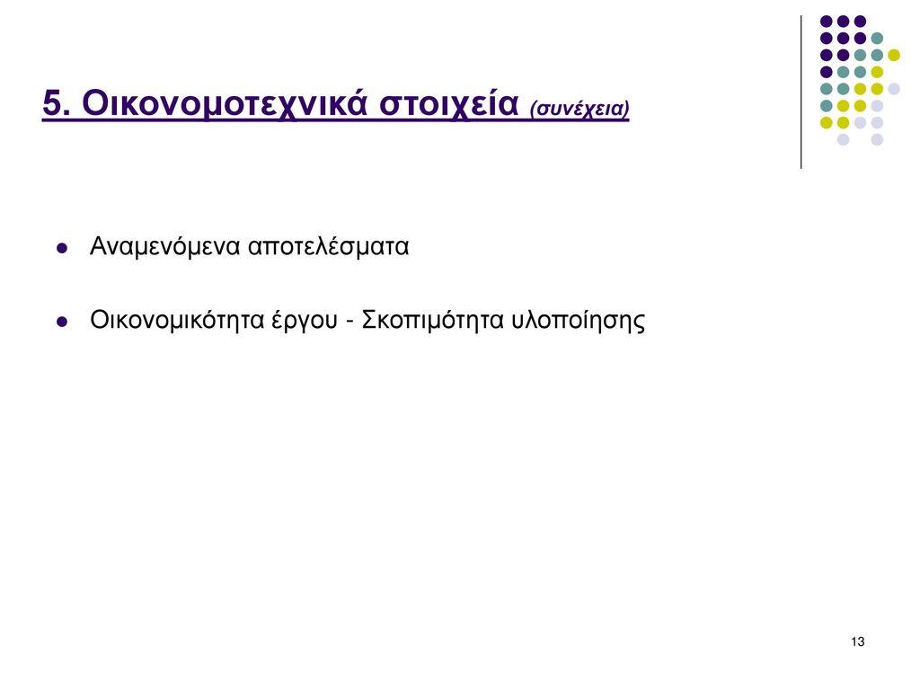 5. Οικονομοτεχνικά στοιχεία (συνέχεια)
