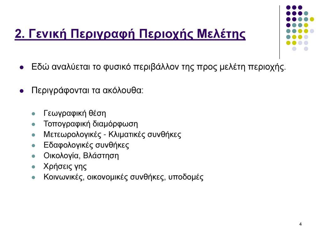 2. Γενική Περιγραφή Περιοχής Μελέτης