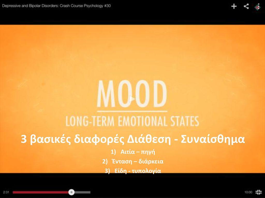 3 βασικές διαφορές Διάθεση - Συναίσθημα
