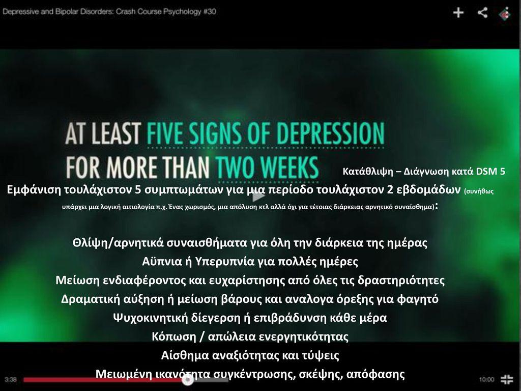 Κατάθλιψη – Διάγνωση κατά DSM 5
