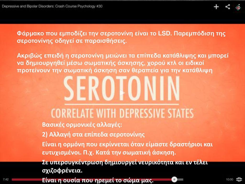 Βασικές ορμονικές αλλαγές: 2) Αλλαγή στα επίπεδα σεροτονίνης