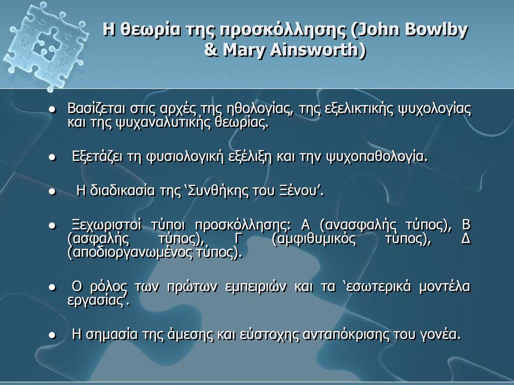 Η θεωρία της προσκόλλησης (John Bowlby & Mary Ainsworth)