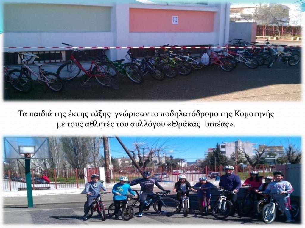 Το πρωί τα ποδήλατα στήθηκαν στο προαύλιο.