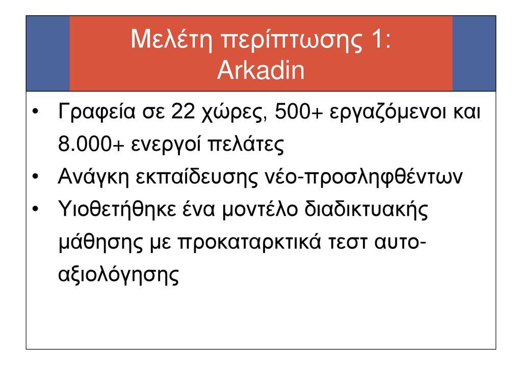 Μελέτη περίπτωσης 1: Arkadin