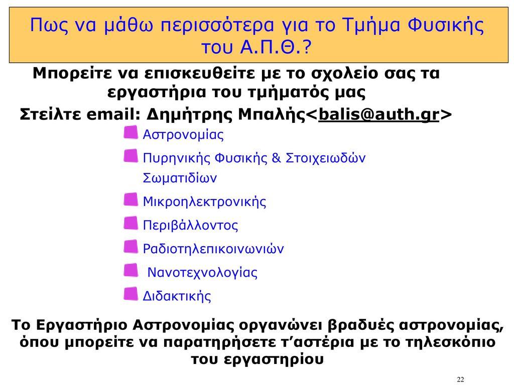 Στείλτε email: Δημήτρης Μπαλής<balis@auth.gr>