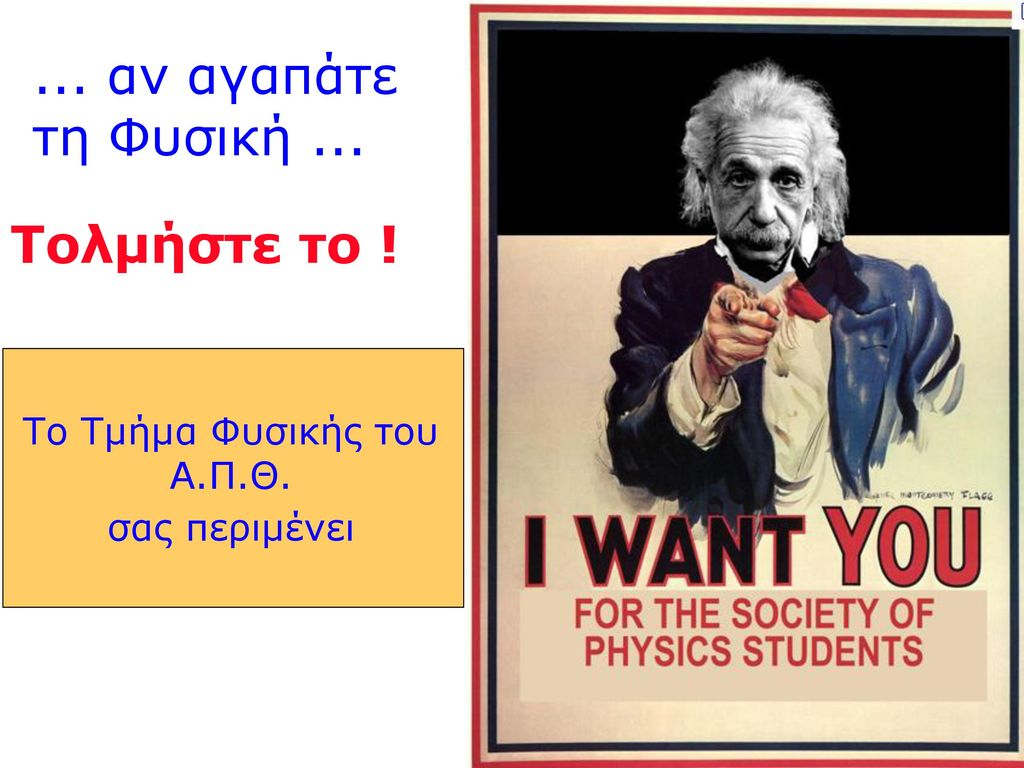 Το Τμήμα Φυσικής του Α.Π.Θ.