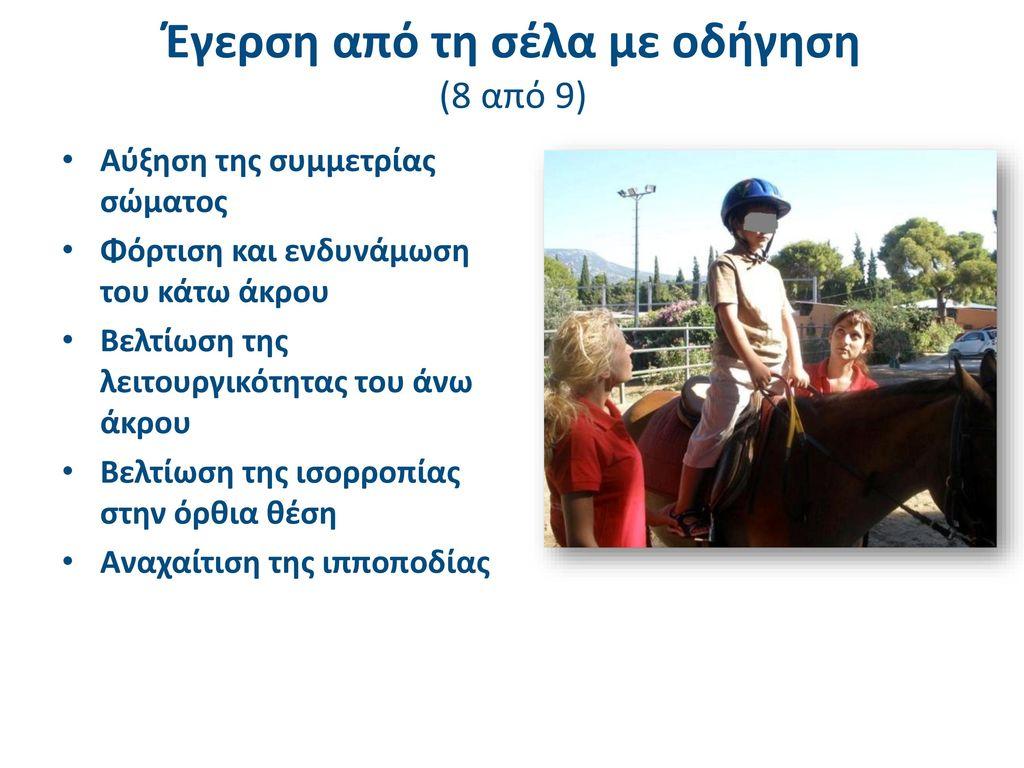 Οδήγηση του αλόγου (9 από 9)