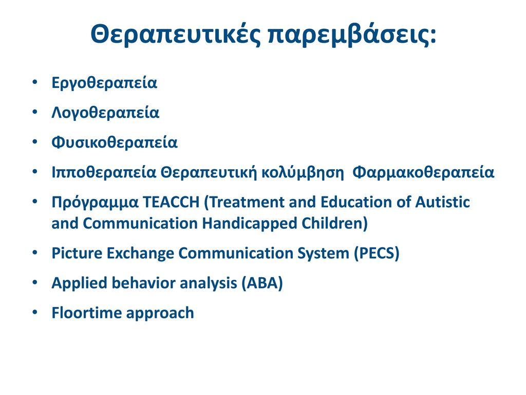 Ιπποθεραπεία και αναπτυξιακές διαταραχές