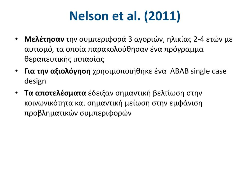 Taylor et al. (2009) Εξέτασαν την επίδραση της ιπποθεραπείας σε 3 παιδιά με αυτισμό, hλικίας 4-6 ετών.