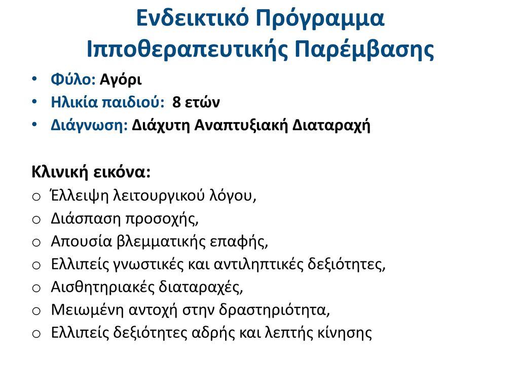 Πρόγραμμα παρέμβασης: