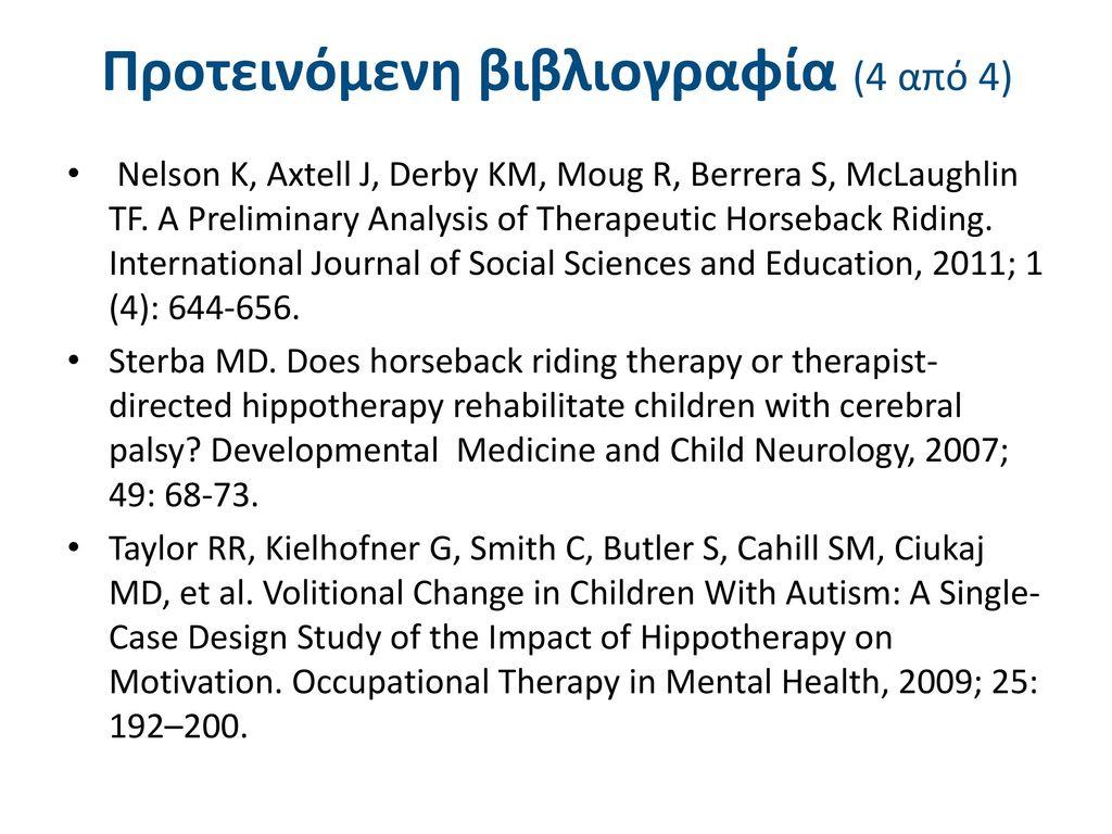 Σύνδεσμοι Επιστημονική Εταιρία Θεραπευτικής Ιππασίας και Ιπποθεραπείας Ελλάδας. American Hippotherapy Association, Inc.