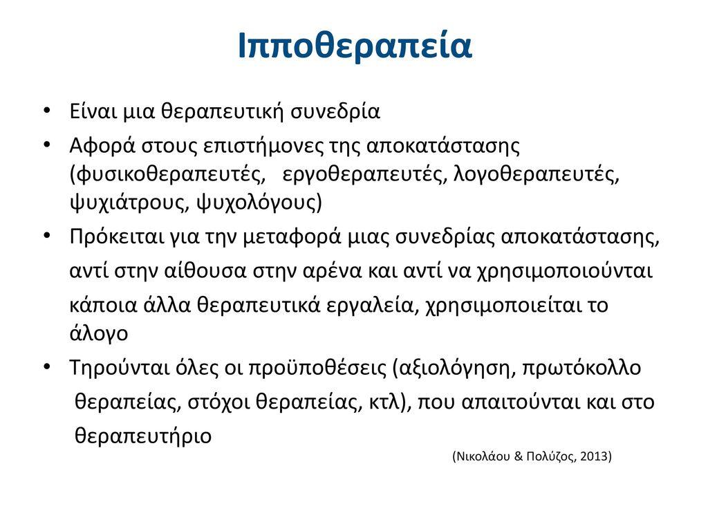 Ελληνικό μοντέλο θεραπευτικής ιππασίας