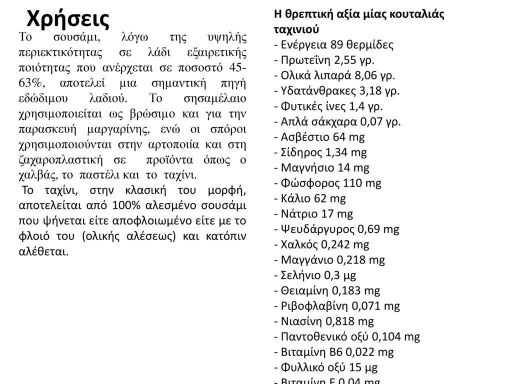Χρήσεις Η θρεπτική αξία μίας κουταλιάς ταχινιού - Ενέργεια 89 θερμίδες