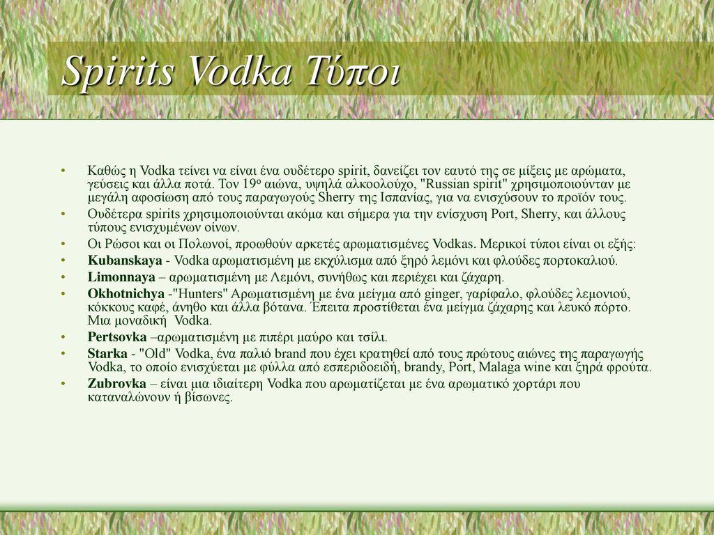 Spirits Vodka Τύποι
